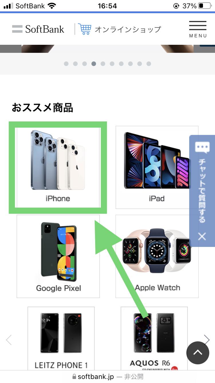ソフトバンクでiPhone13の在庫を確認する手順