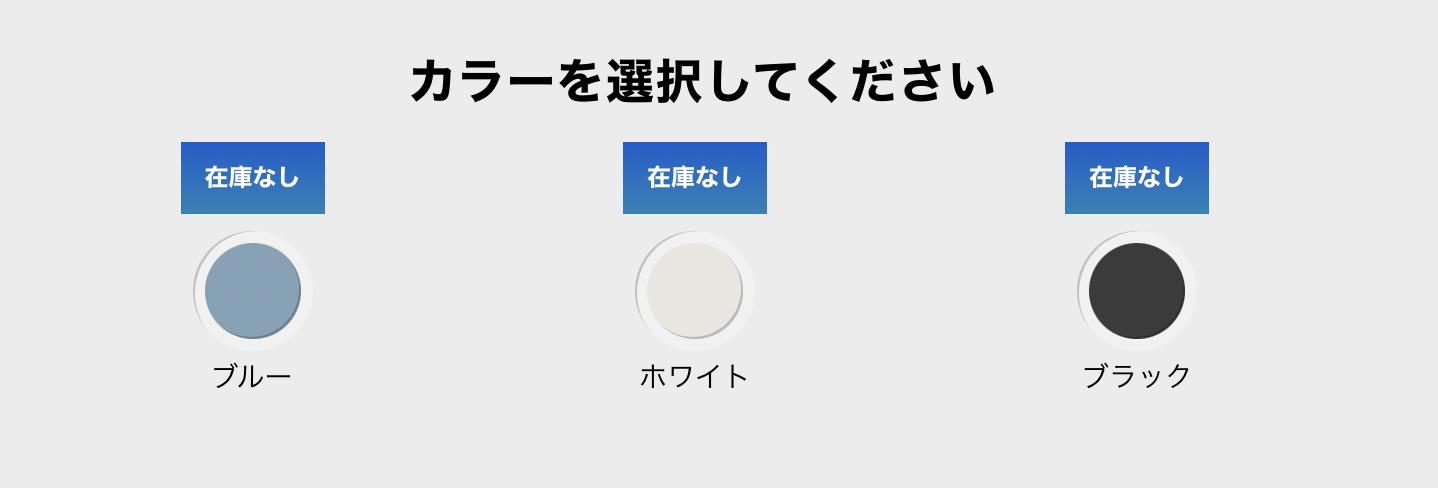 ソフトバンクオンラインショップ 在庫状況