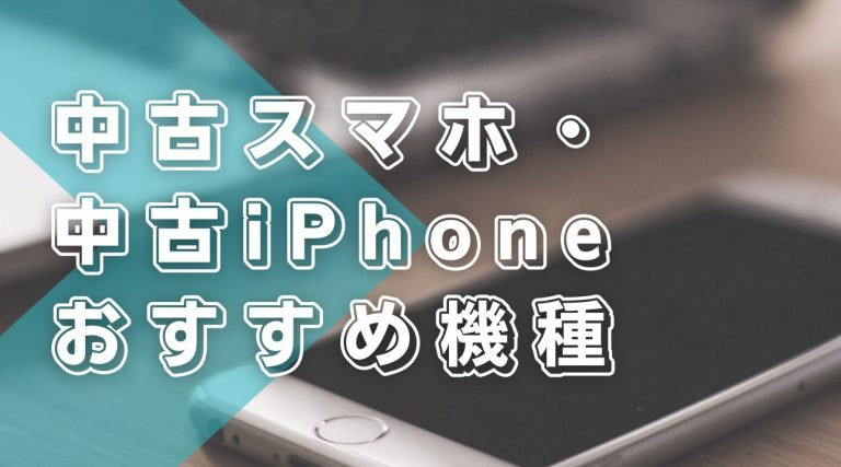 中古スマホ・iPhoneのおすすめ機種