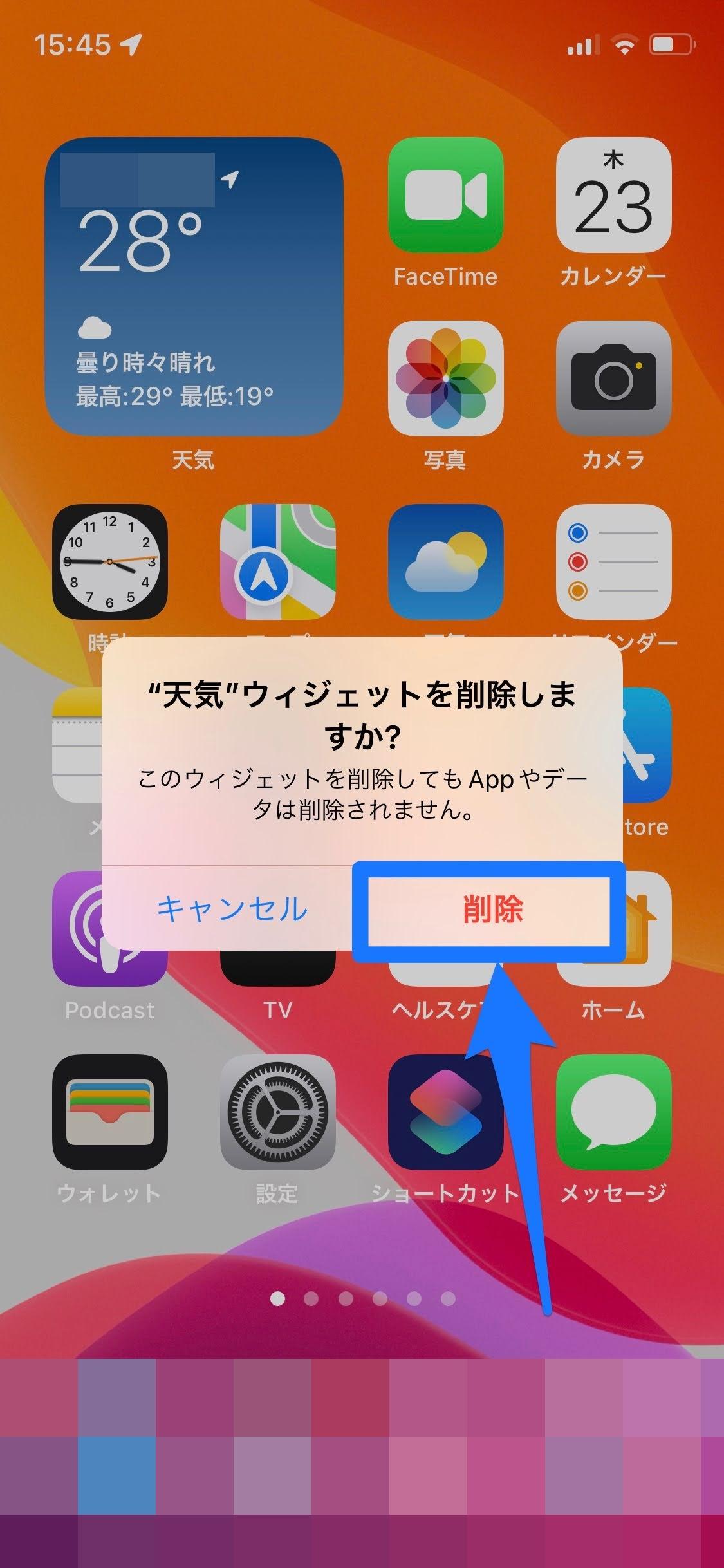 ウィジェット削除-手順03
