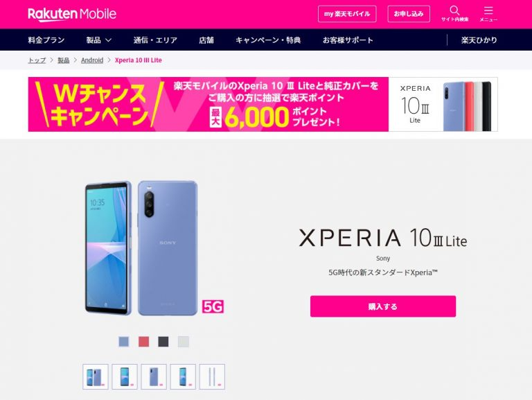 Xperia 10 III Liteと既存モデルの購入場所比較