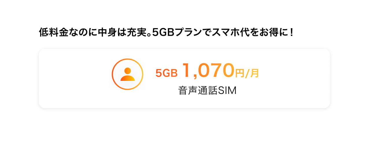 y.u mobileのシングルプラン