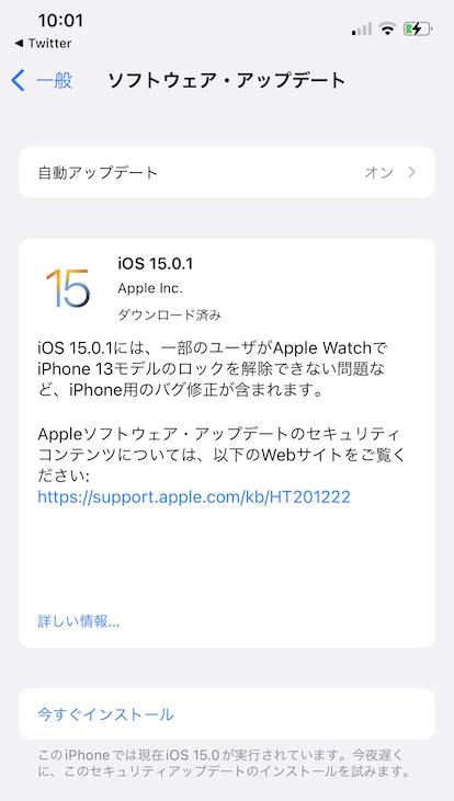 iOS15.0.1
