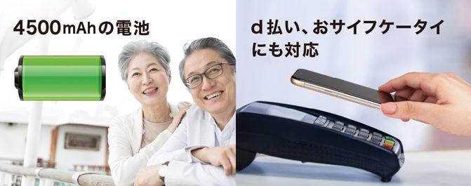 あんしんスマホ KY-51B
