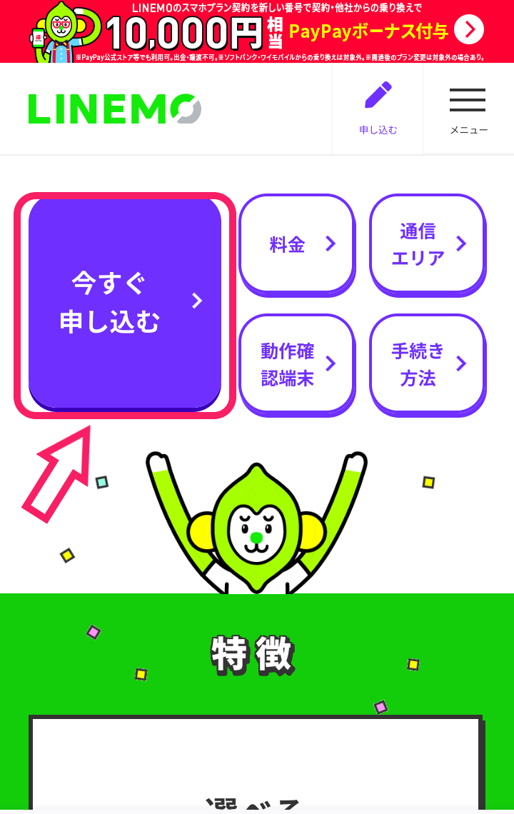 LINEMO申し込み