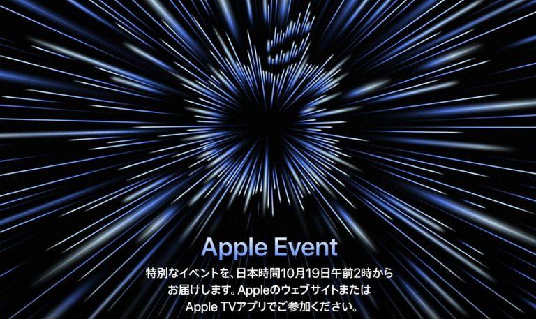 アップルイベント
