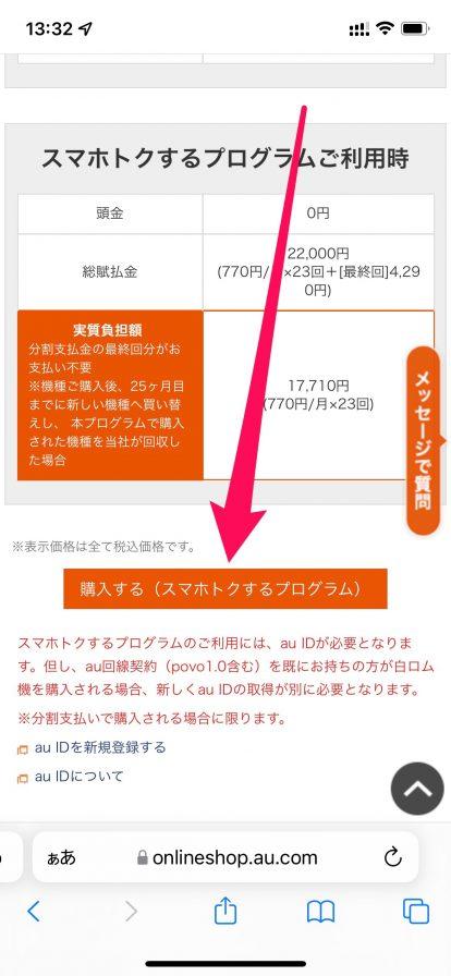 Galaxy A21 シンプルをauオンラインショップで購入