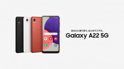 Galaxy A22 5Gの評価レビュー
