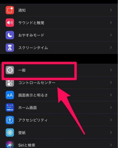 iOSアップデート手順