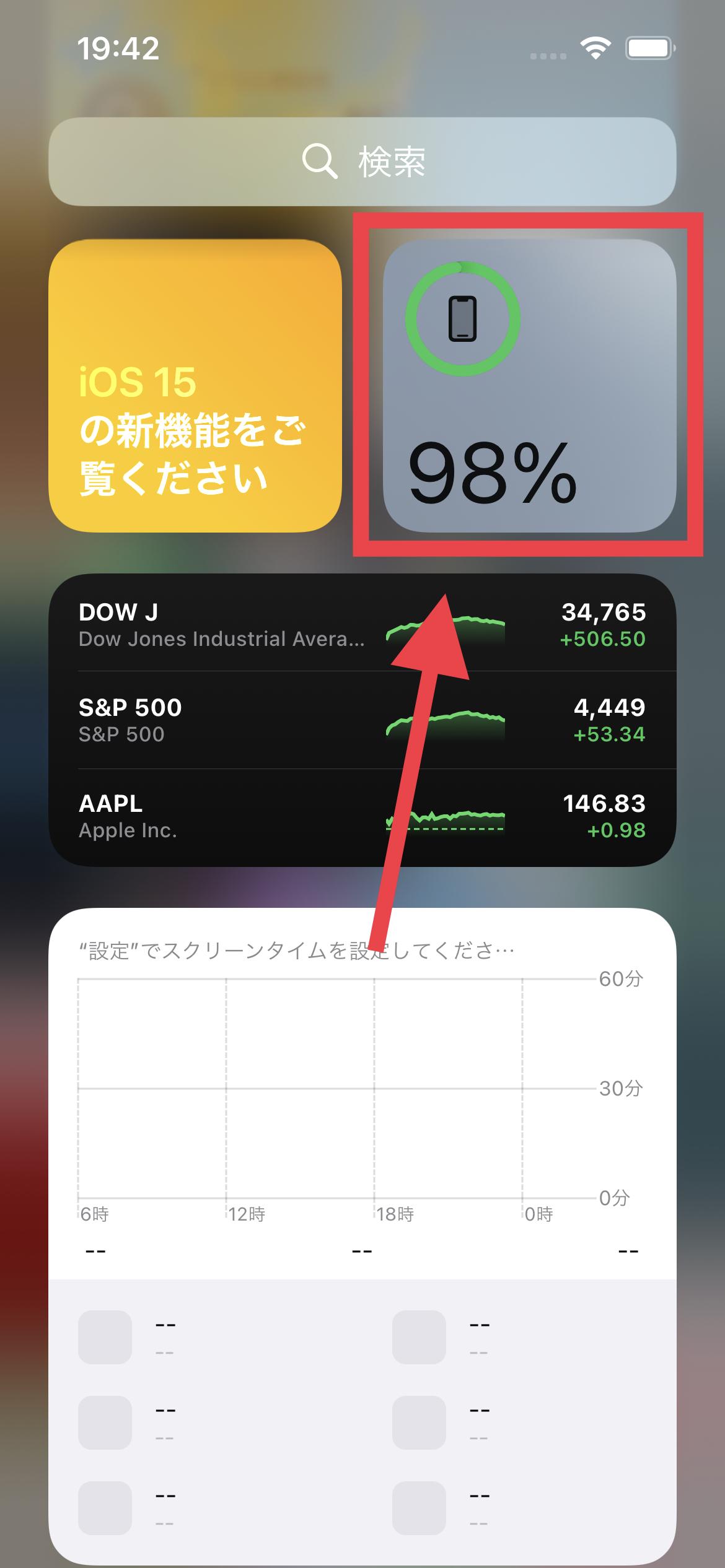 iPhone13のバッテリーテスト結果