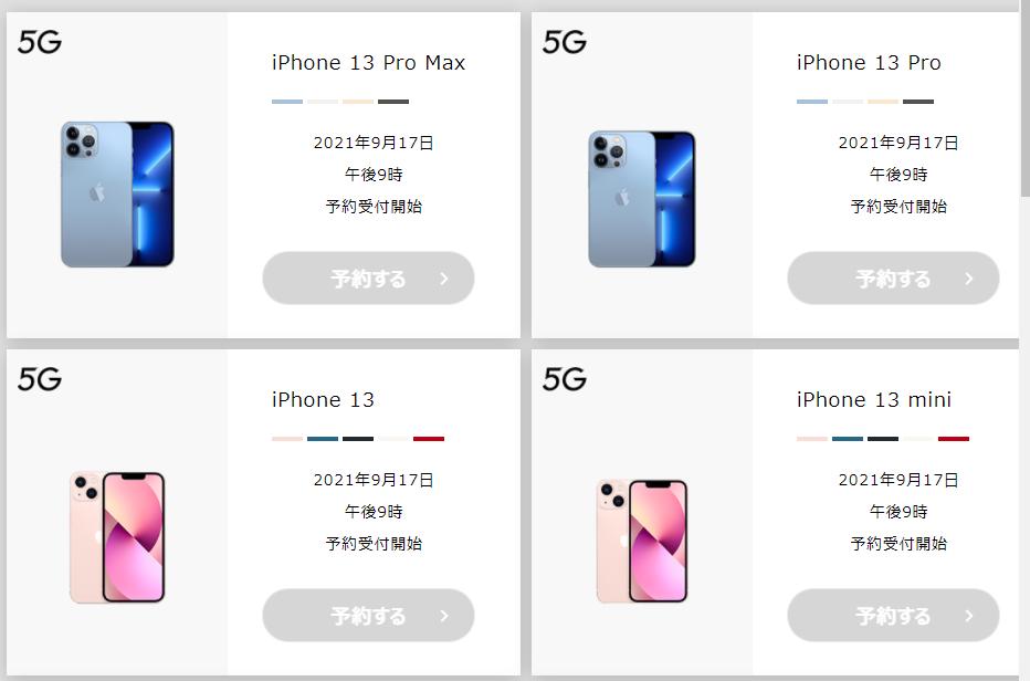 iPhone13 予約 ソフトバンク