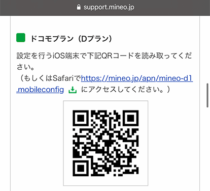Safariで構成プロファイルをダウンロード