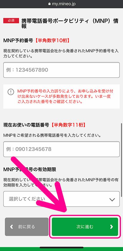 新しい電話番号の発行か乗り換えを選び、乗り換えの場合はMNP予約番号を入力