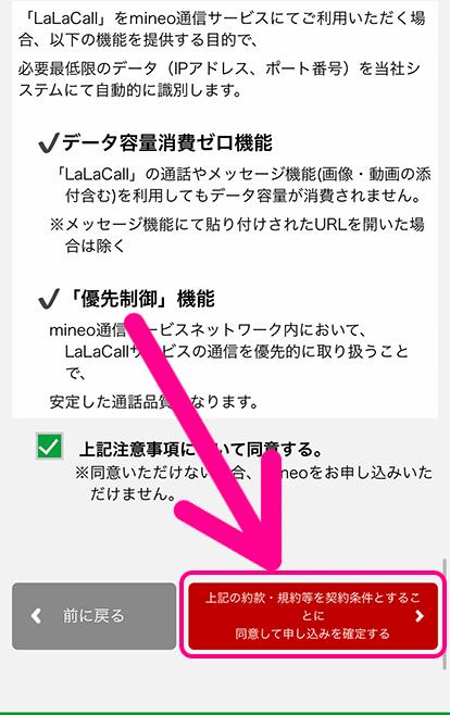 申し込み内容に誤りがないか確認して申し込みボタンをタップ