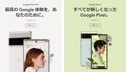 Pixel 6とPixel 6 Pro