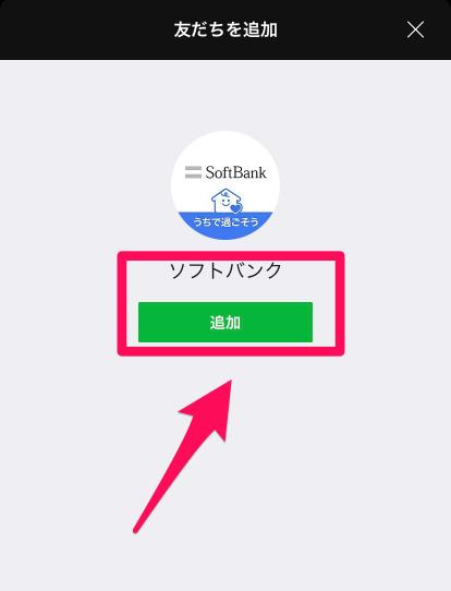 Softbank_LINE1