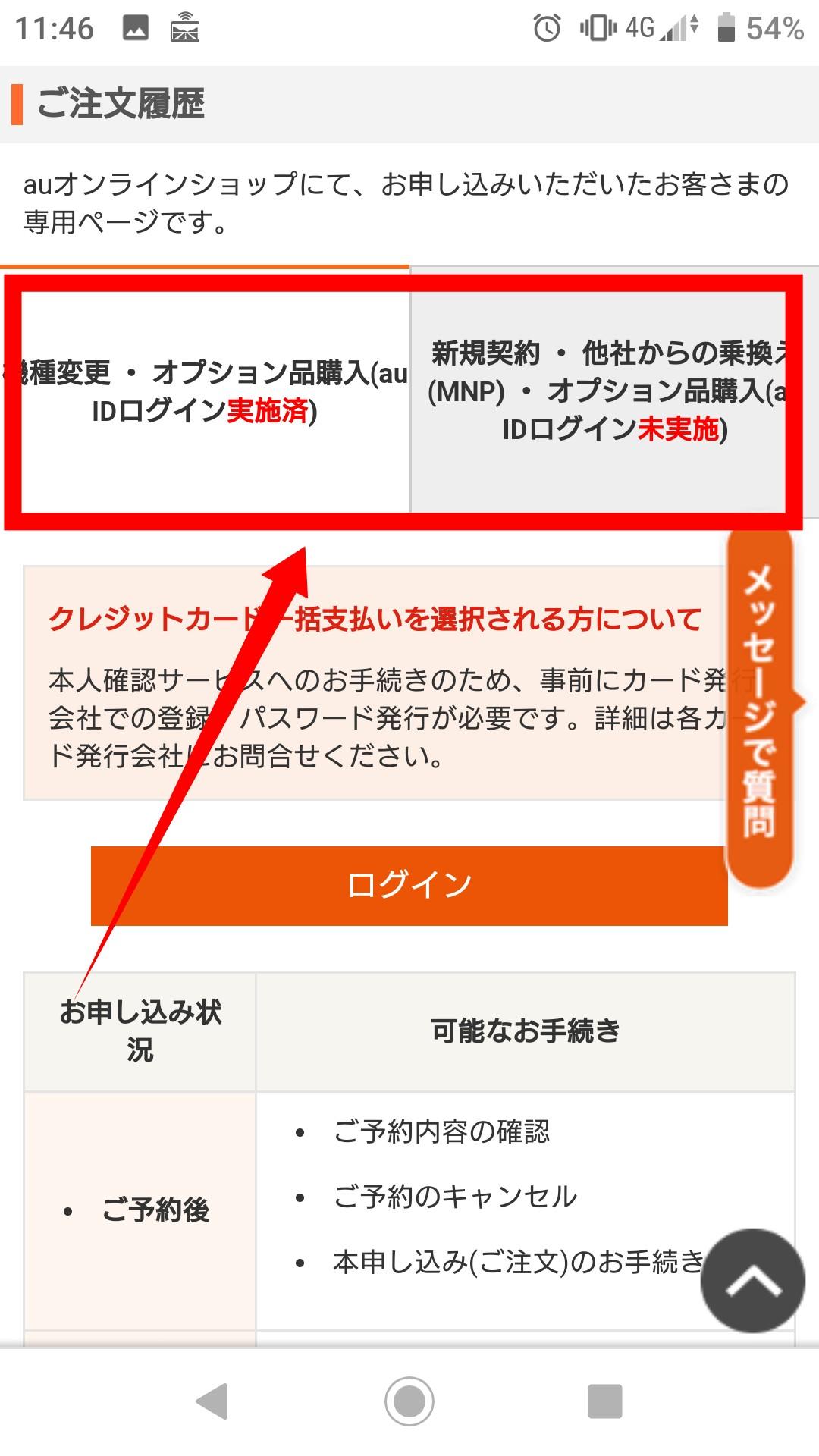 auオンラインショップ予約キャンセル