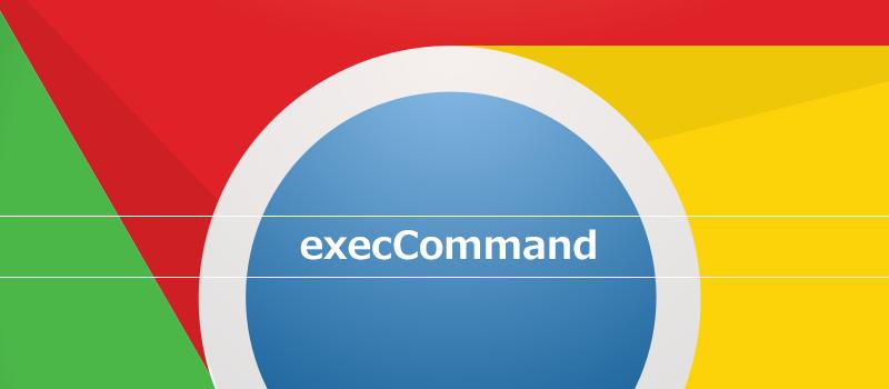 execCommand