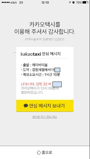 【bitwave】(韓国)カカオタクシーを利用してみました、そして進化するカカオサービス (2)