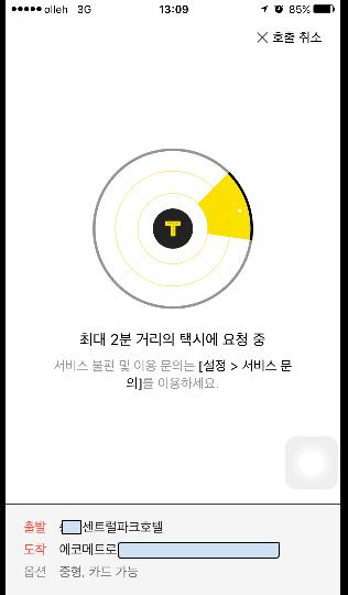 【bitwave】(韓国)カカオタクシーを利用してみました、そして進化するカカオサービス