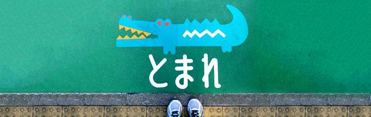 フランス人デザイナーがやってる日本の警告看板コレクション