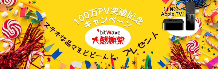 bitWave|100万PV突破記念キャンペーン