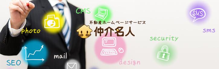 不動産サイトのミカタ|『仲介名人』で簡単サイト作成!