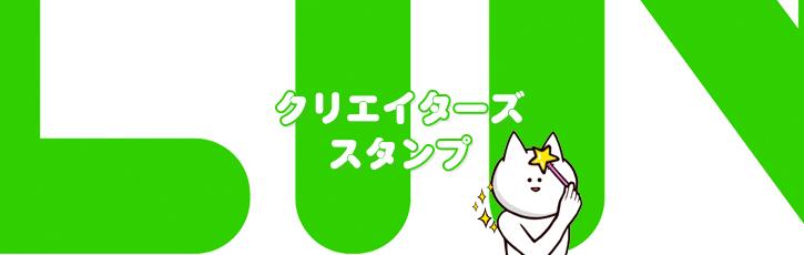 「めんトリ」のインクルーズ社が新スタンプをリリース!