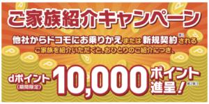 ドコモご家族紹介キャンペーンバナー