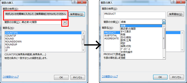 PRODUCT関数を決定