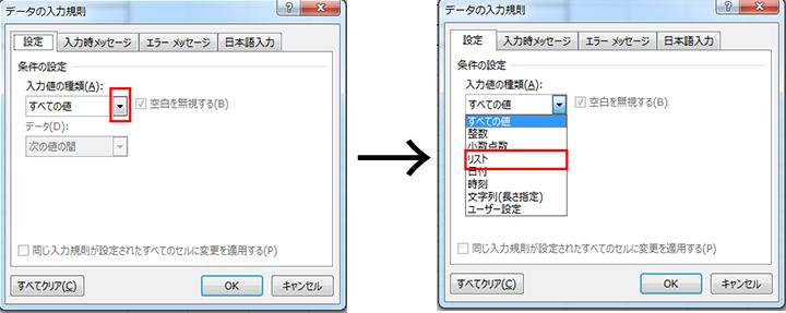 プルダウンリストのデータ書式の表示方法
