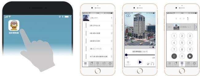 音声ガイドアプリ「消防博物館(東京消防庁公式アプリ)」がすごい!