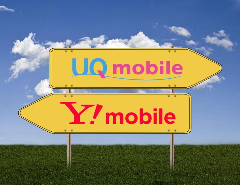 どっちが得か?UQ mobileとY!mobileの価格・通信速度を徹底比較!