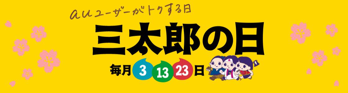 三太郎の日|3月はau×ファミマコラボ、4月の特典はデータ300MBプレゼント