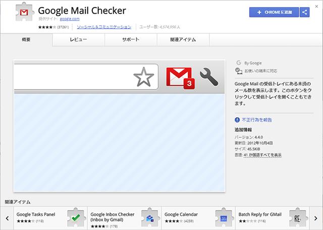 Chrome拡張機能「Google-Mail-Checker」