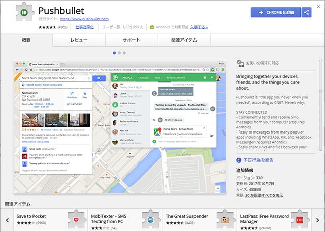Chrome拡張機能「Pushbullet」